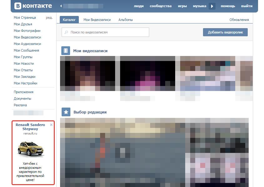 Реклама ВКонтакте слева, тексто-графический блок