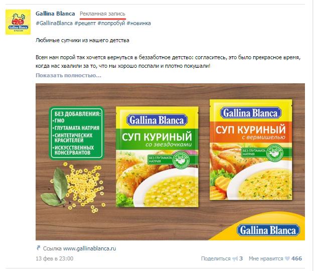 Реклама ВКонтакте в ленте новостей