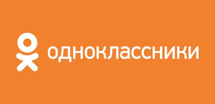 Реклама в Одноклассниках в Кургане